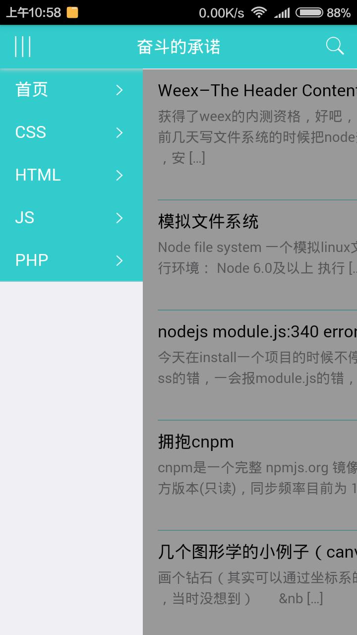 wordpress为后台的博客/资讯APP构建方案
