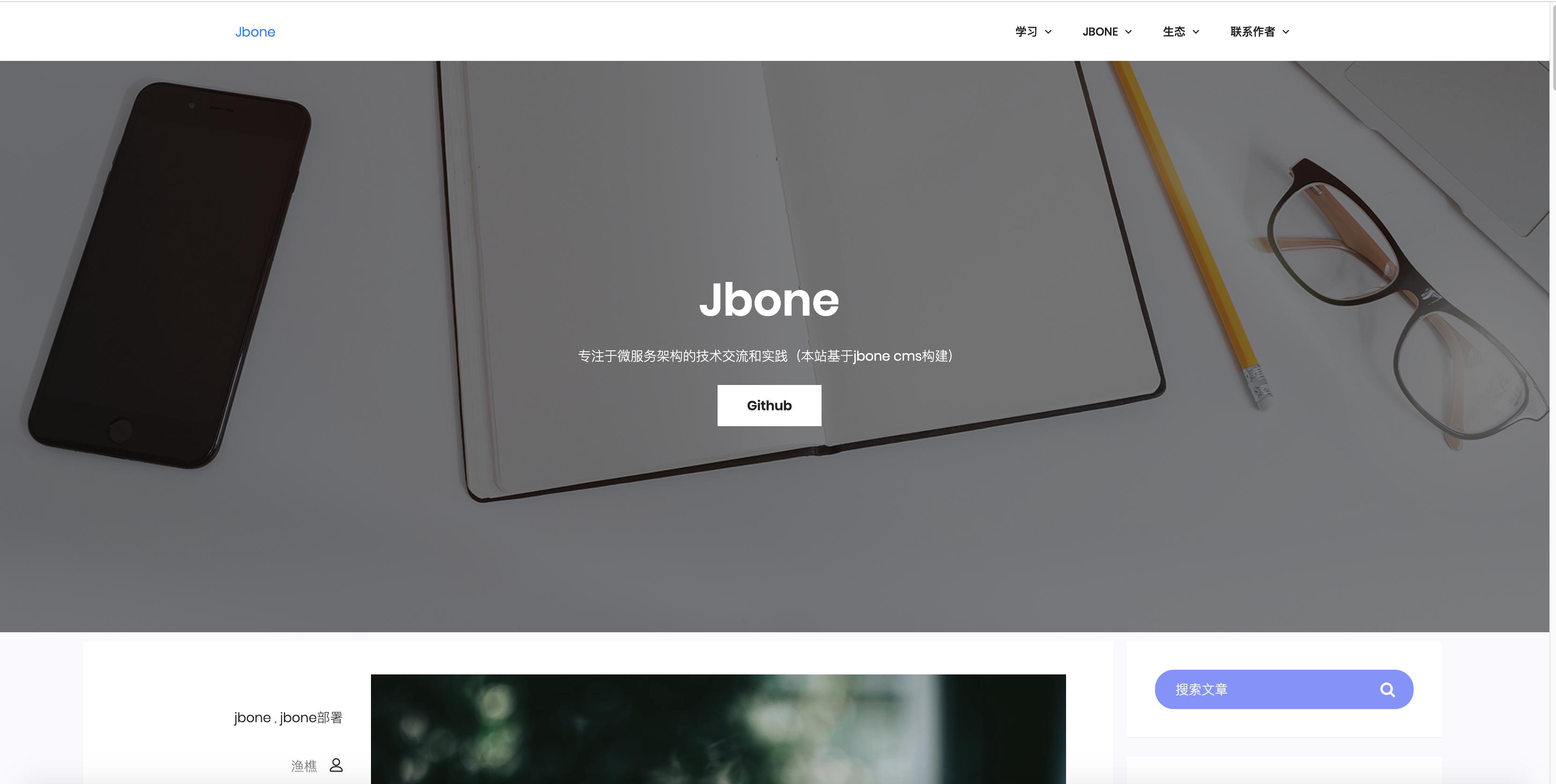 Jbone CMS首页