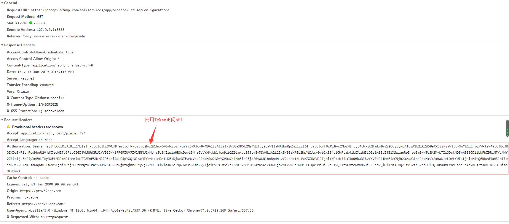使用Token访问API
