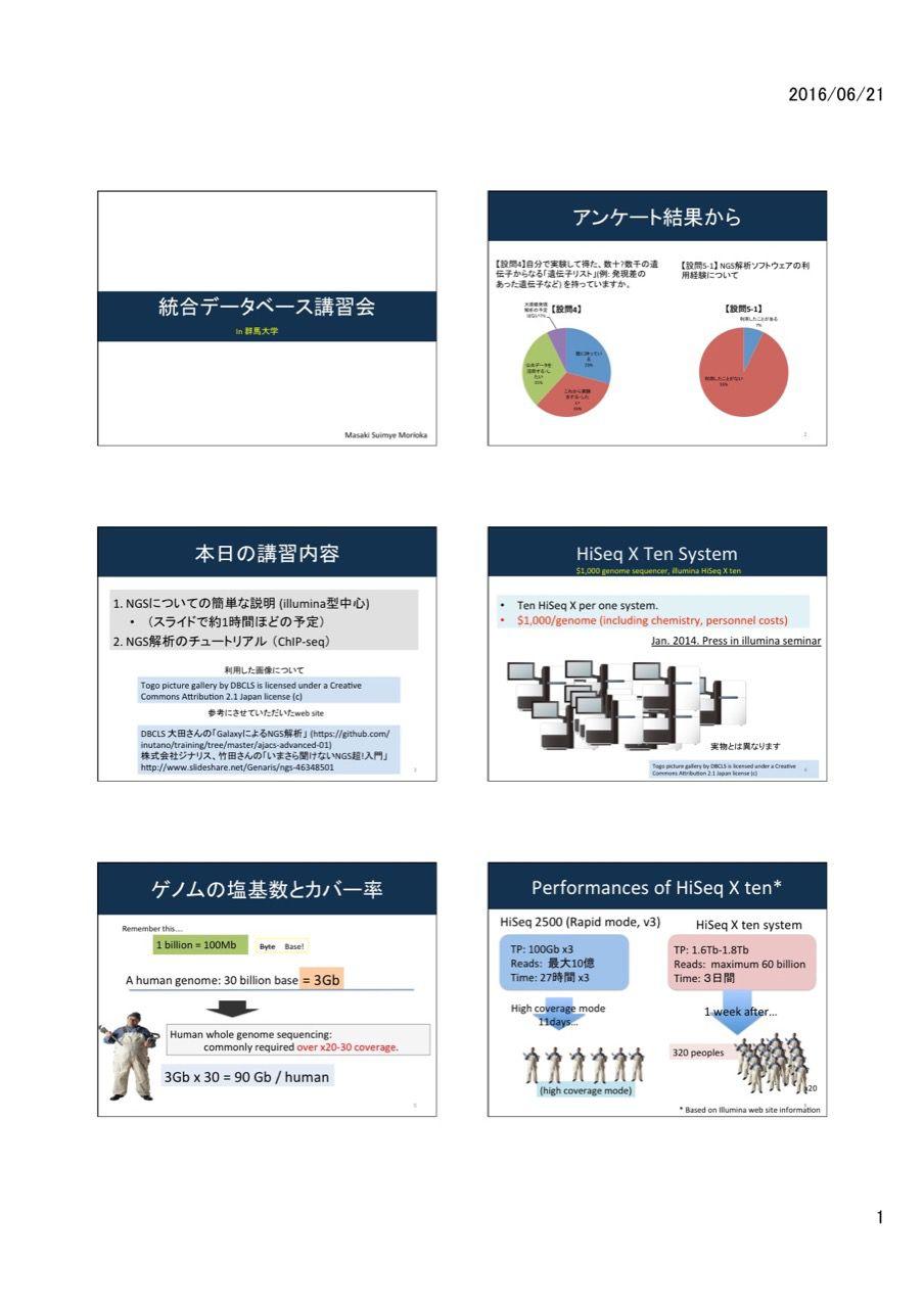 images/AJACS59_morioka_001.jpg