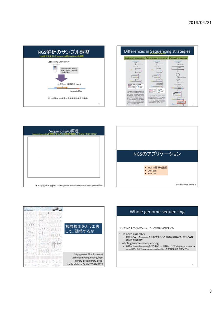 images/AJACS59_morioka_003.jpg