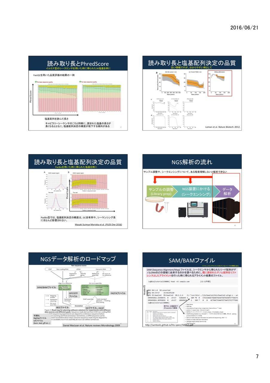 images/AJACS59_morioka_007.jpg