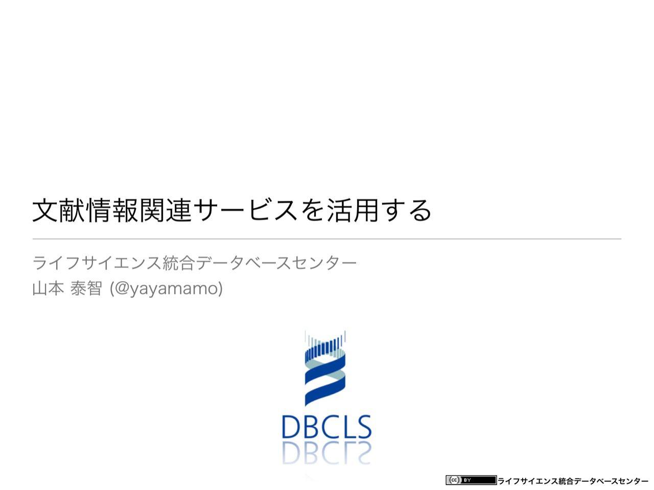 images/AJACS60_yamamoto_001.jpg