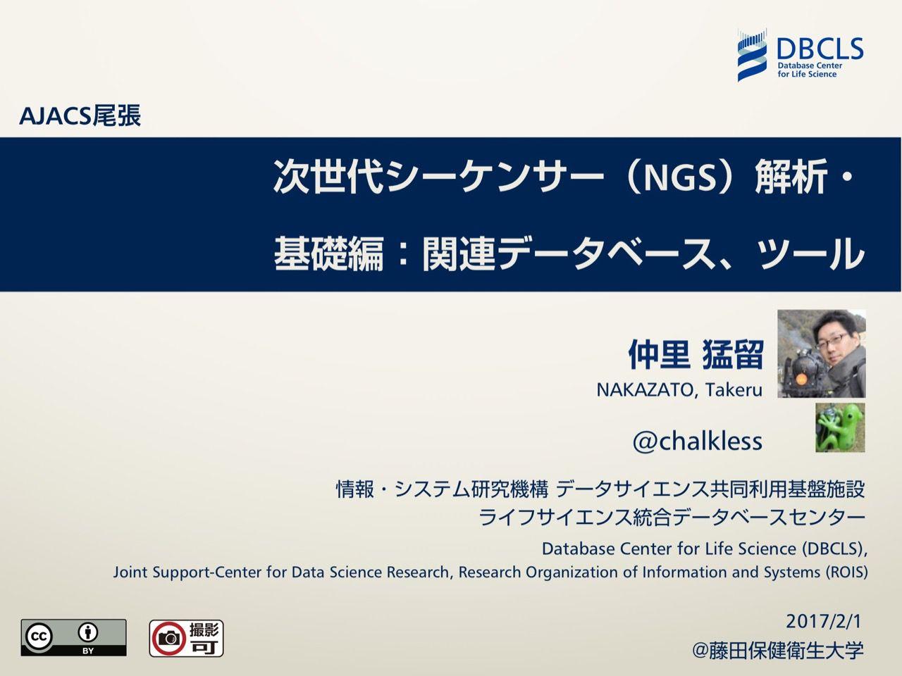 images/AJACS64_03_nakazato_001.jpg
