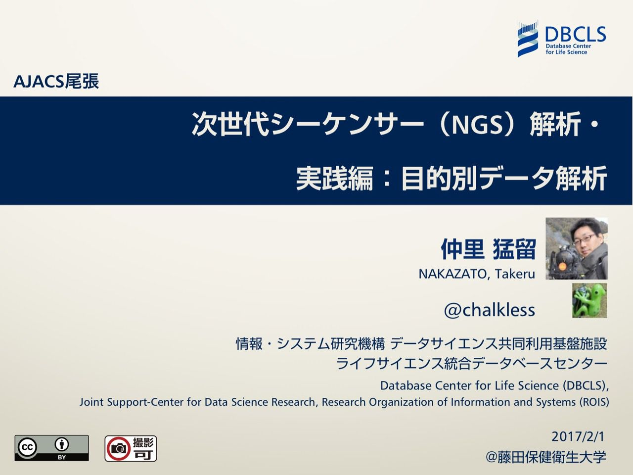 images/AJACS64_04_nakazato_001.jpg