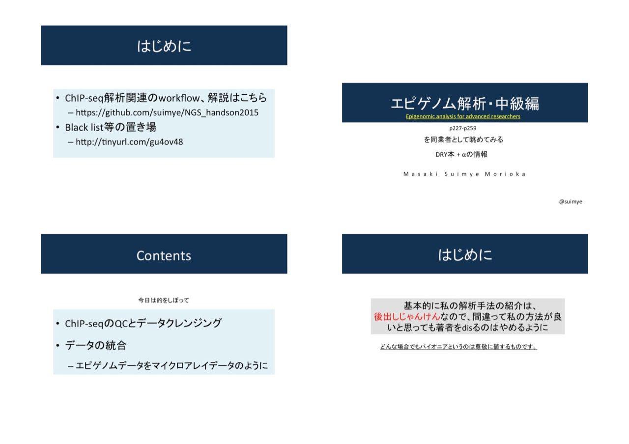 images/AJACSa2_morioka_01.jpg