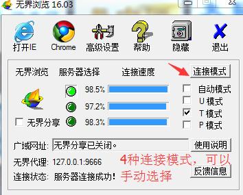 高内核chrome谷歌浏览器翻墙WuJie版