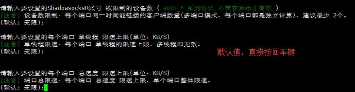 用Vultr搭建SSR服务器教程