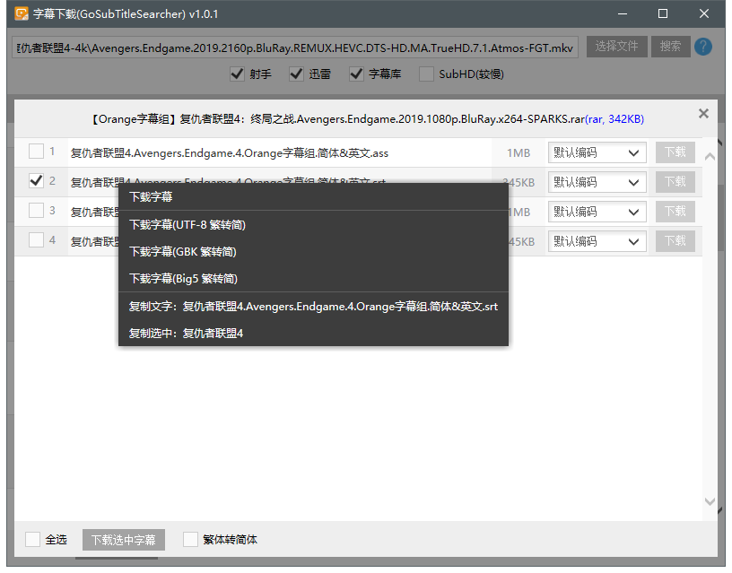 可以单独或批量下载字幕,可复制标题文字