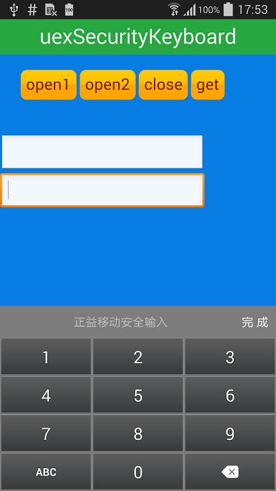可切换数字键盘