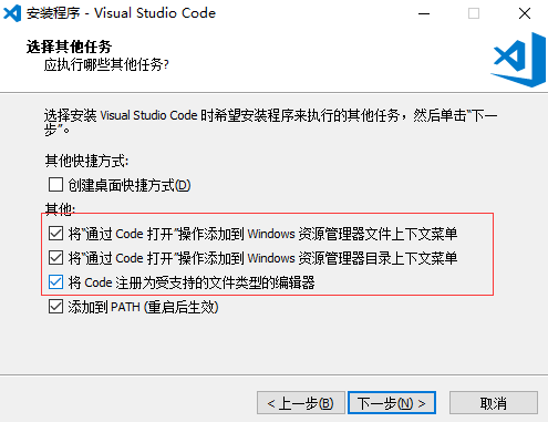 VS Code安装选项