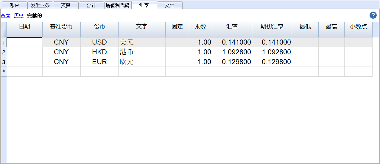 Company vat multi exchangerates image