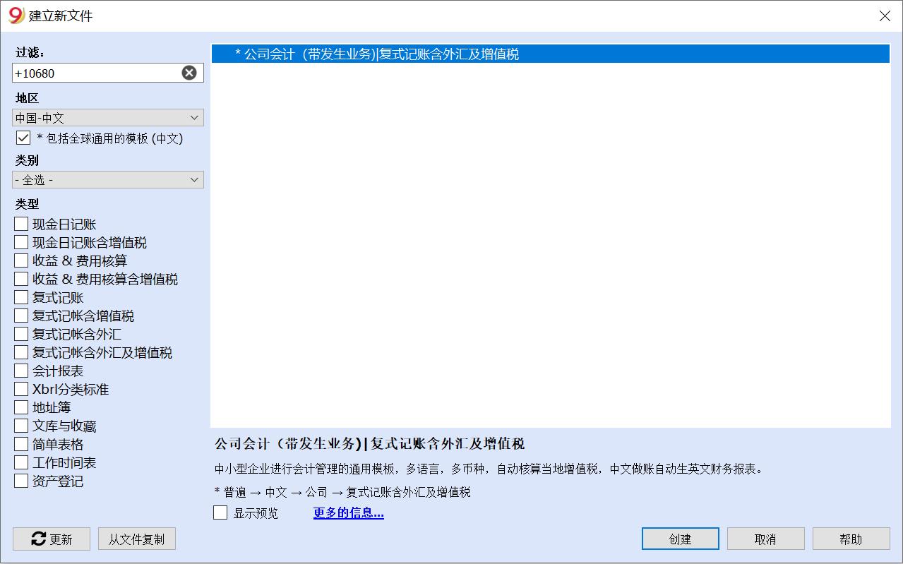 Company vat multi create a new file image