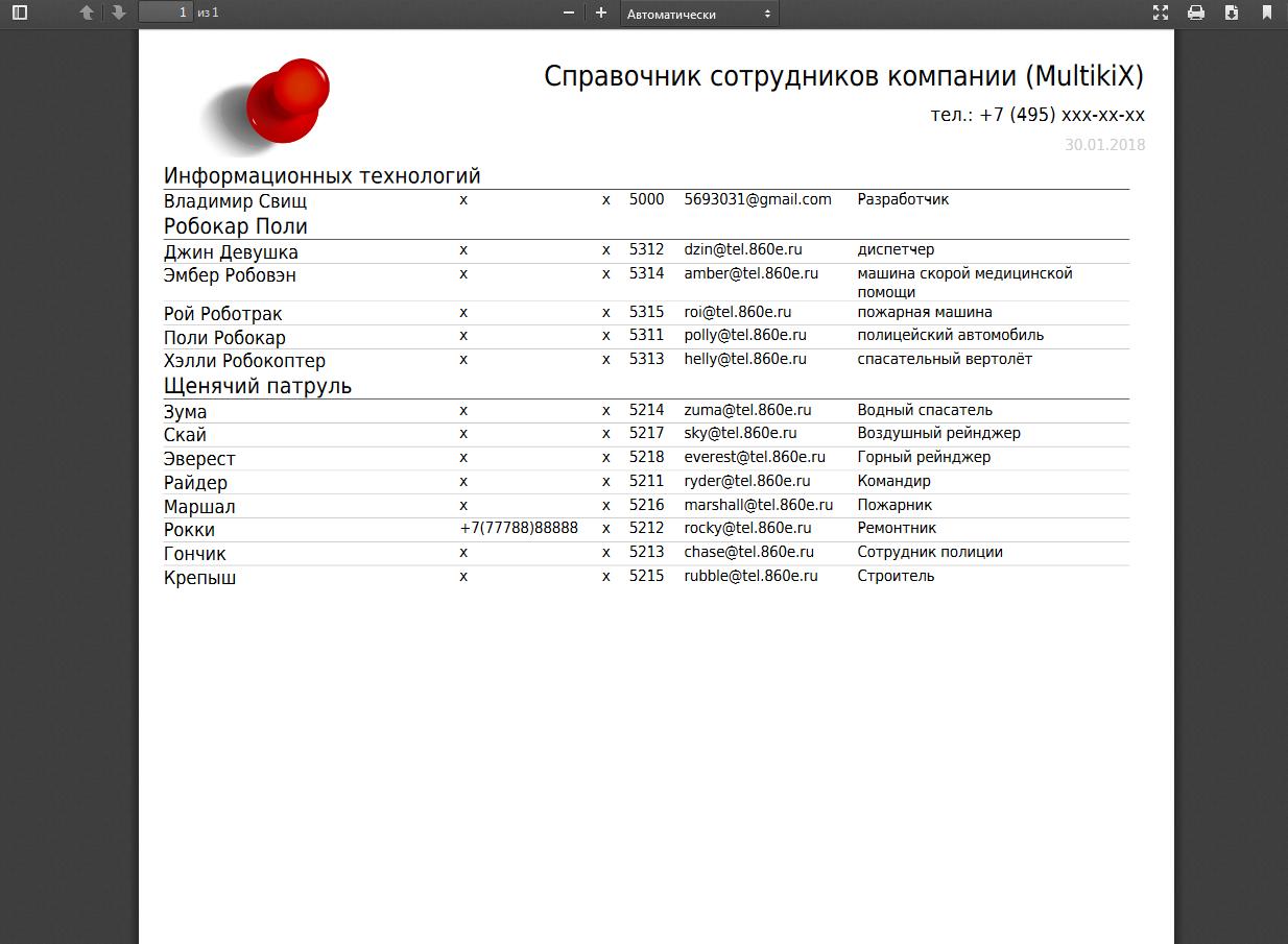PDF по отделам