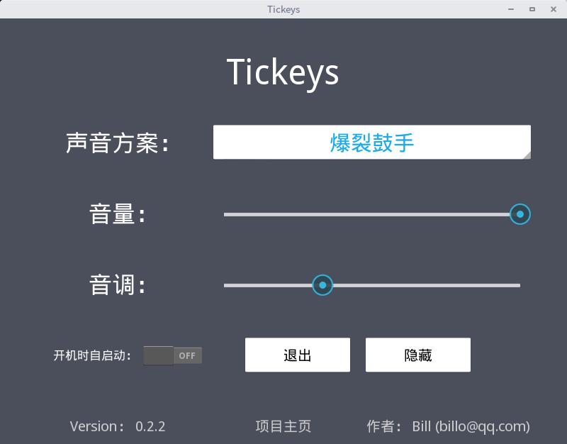 Tickeys v0.2.2