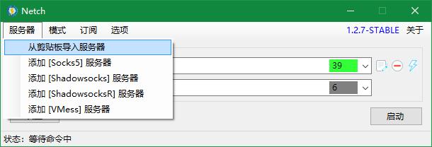 一个新的开源 windows 平台游戏加速工具替代 sstap