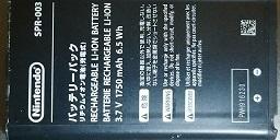 Battery_mark_for_3DS