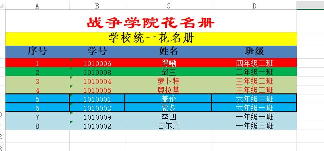 sheet1导出结果截图