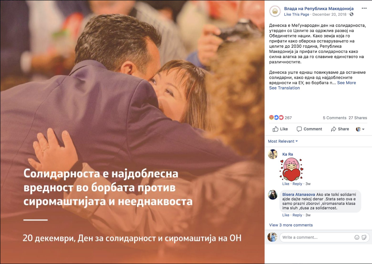 Coordinated Comments in Macedonia