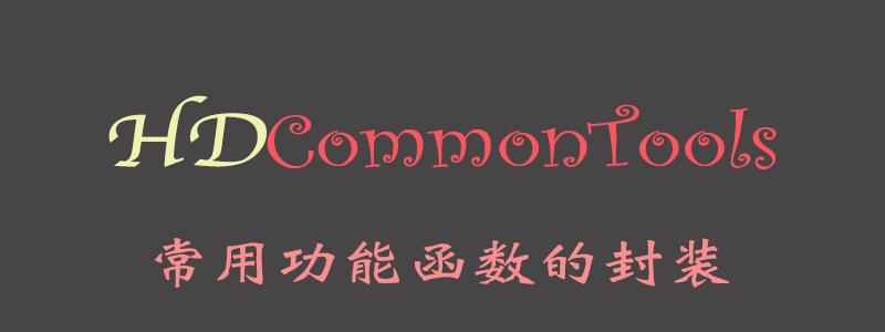 HDCommonTools