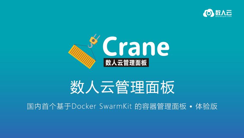 数人云发布国内首个基于SwarmKit的容器管理面板Crane