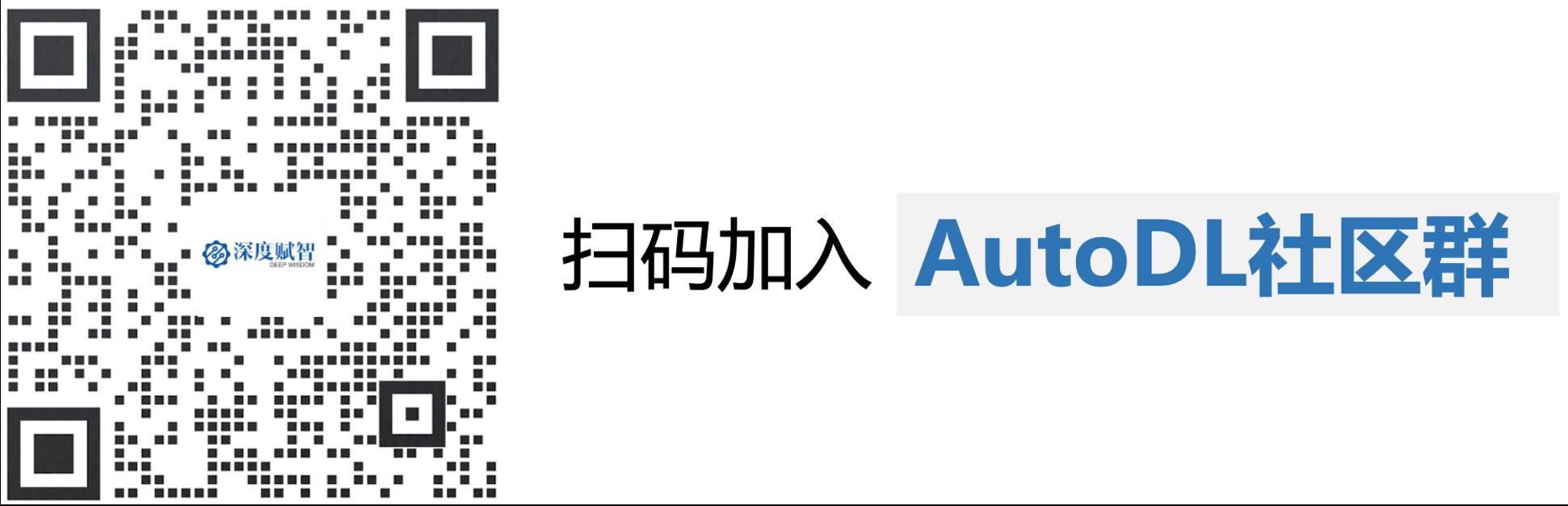 AutoDL社区