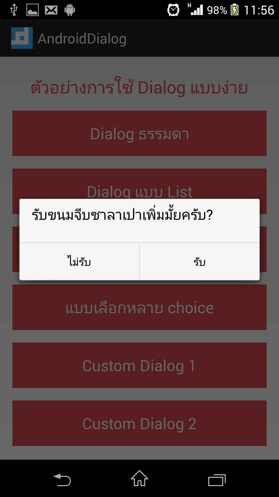 Simple Dialog