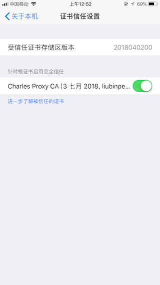 手机端CA证书的信任