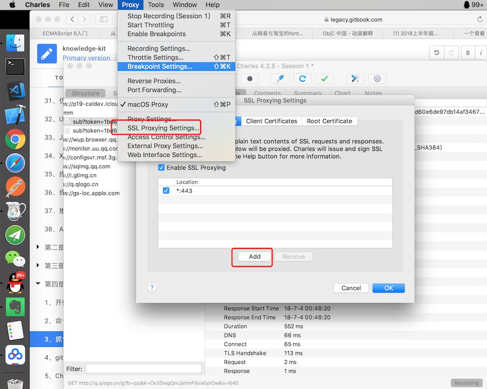 HTTPS抓包端口和主机设置