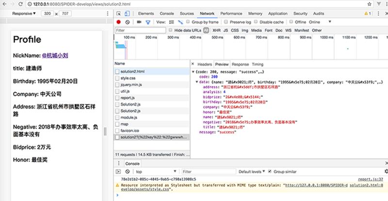 汉字反爬-网页显示效果、审查元素、接口结果情况1