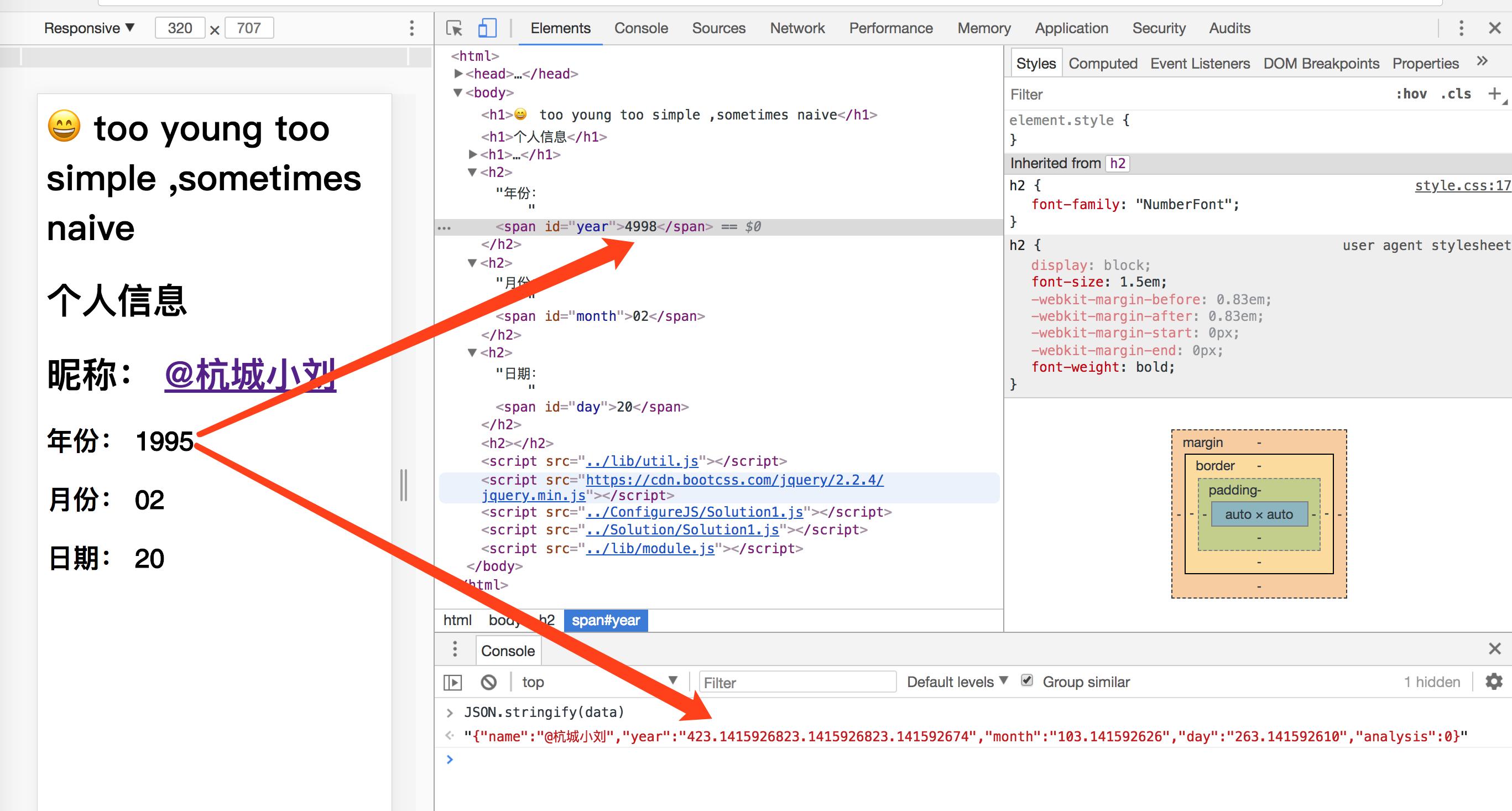 数字反爬-网页显示效果、审查元素、接口结果情况1