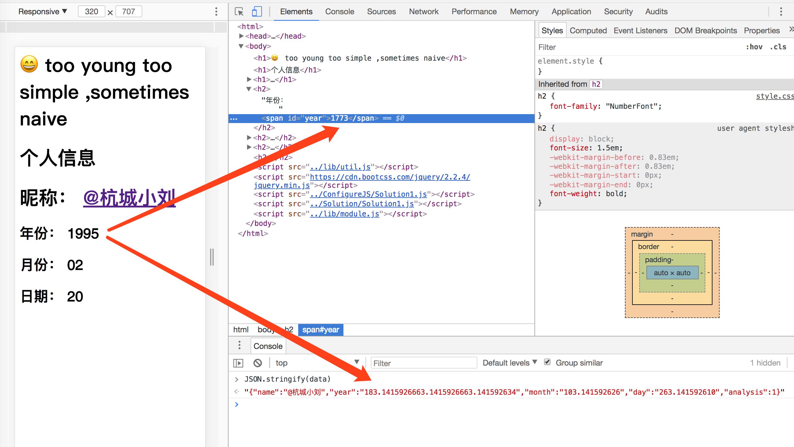 数字反爬-网页显示效果、审查元素、接口结果情况2
