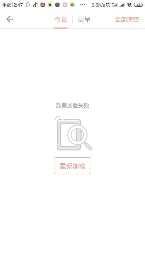 status_load_error