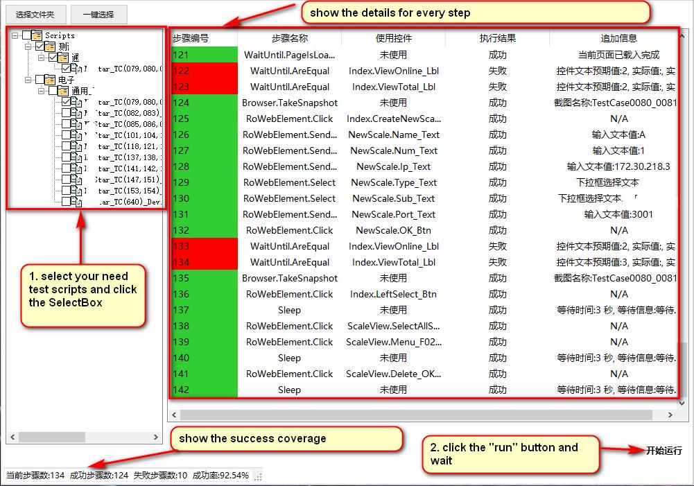 2.select run scripts