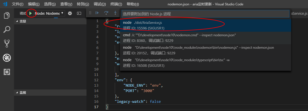 vscode符加进程