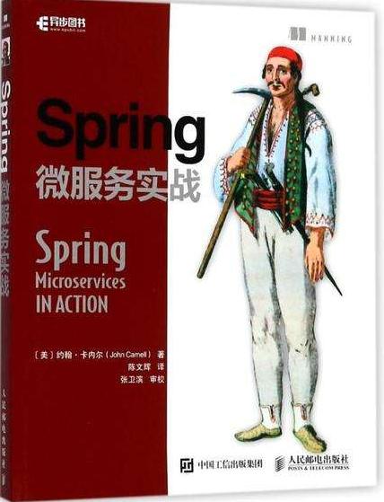 Spring 微服务实战