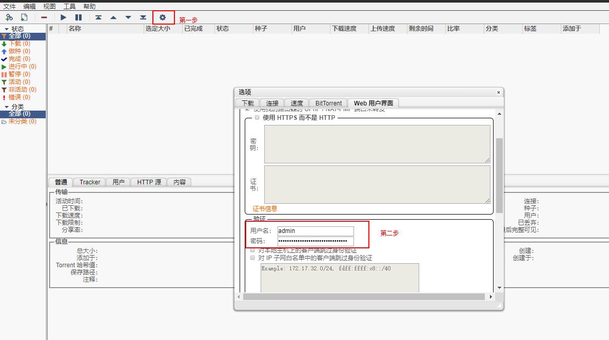 webui 修改用户名密码