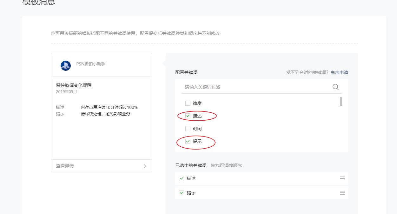 你知道如何在小程序中推送模板消息? seo优化方案 第2张