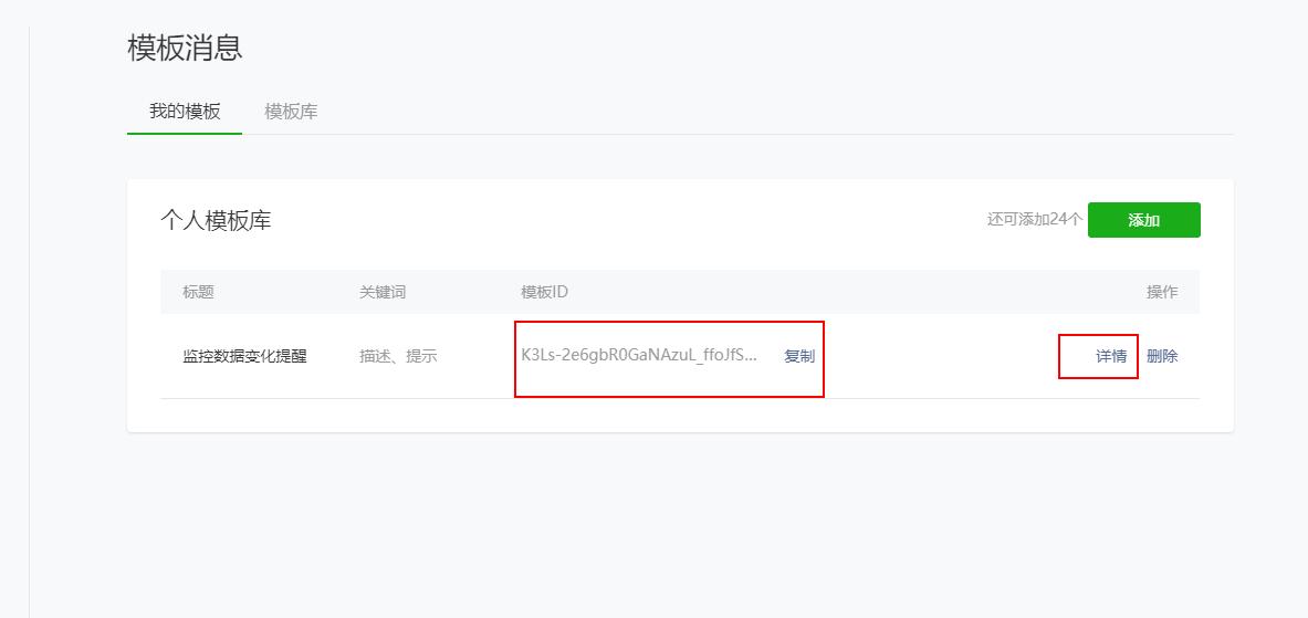 你知道如何在小程序中推送模板消息? seo优化方案 第3张