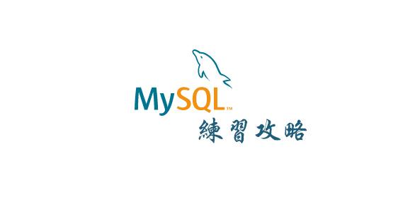 Mysql练习攻略