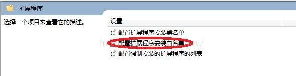 "chrome插件--如何添""加浏览器扩展白名单"" 第5张"
