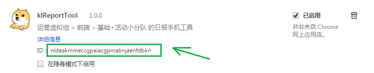 "chrome插件--如何添""加浏览器扩展白名单"" 第7张"
