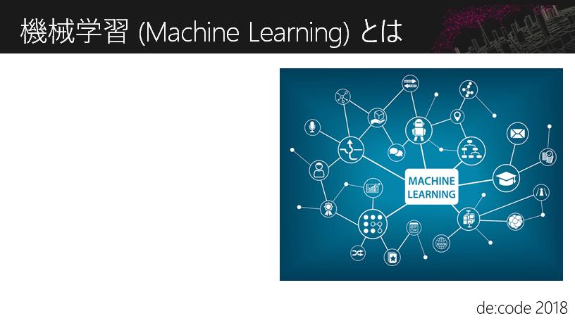 機械学習 (Machine Learning) とは