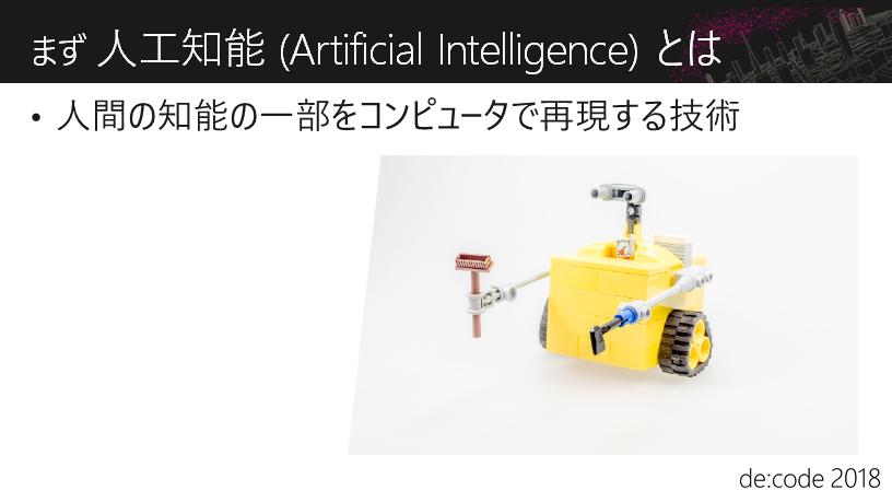 まず 人工知能 (Artificial Intelligence) とは