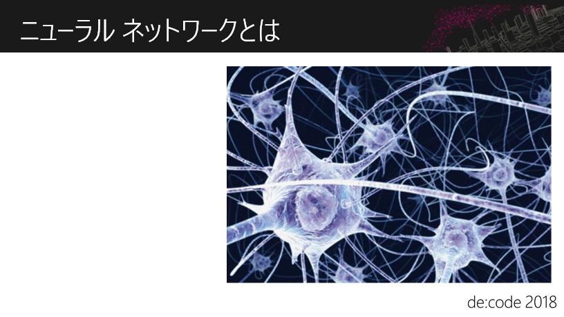 ニューラル ネットワークとは