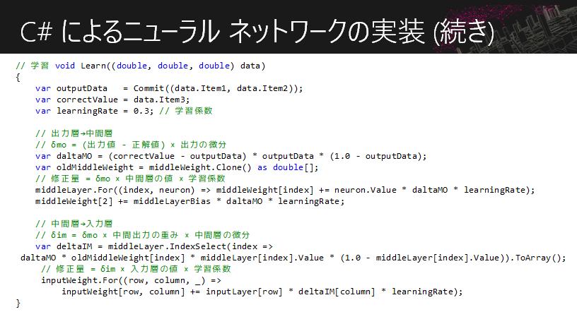 C# によるニューラル ネットワークの実装 (続き)