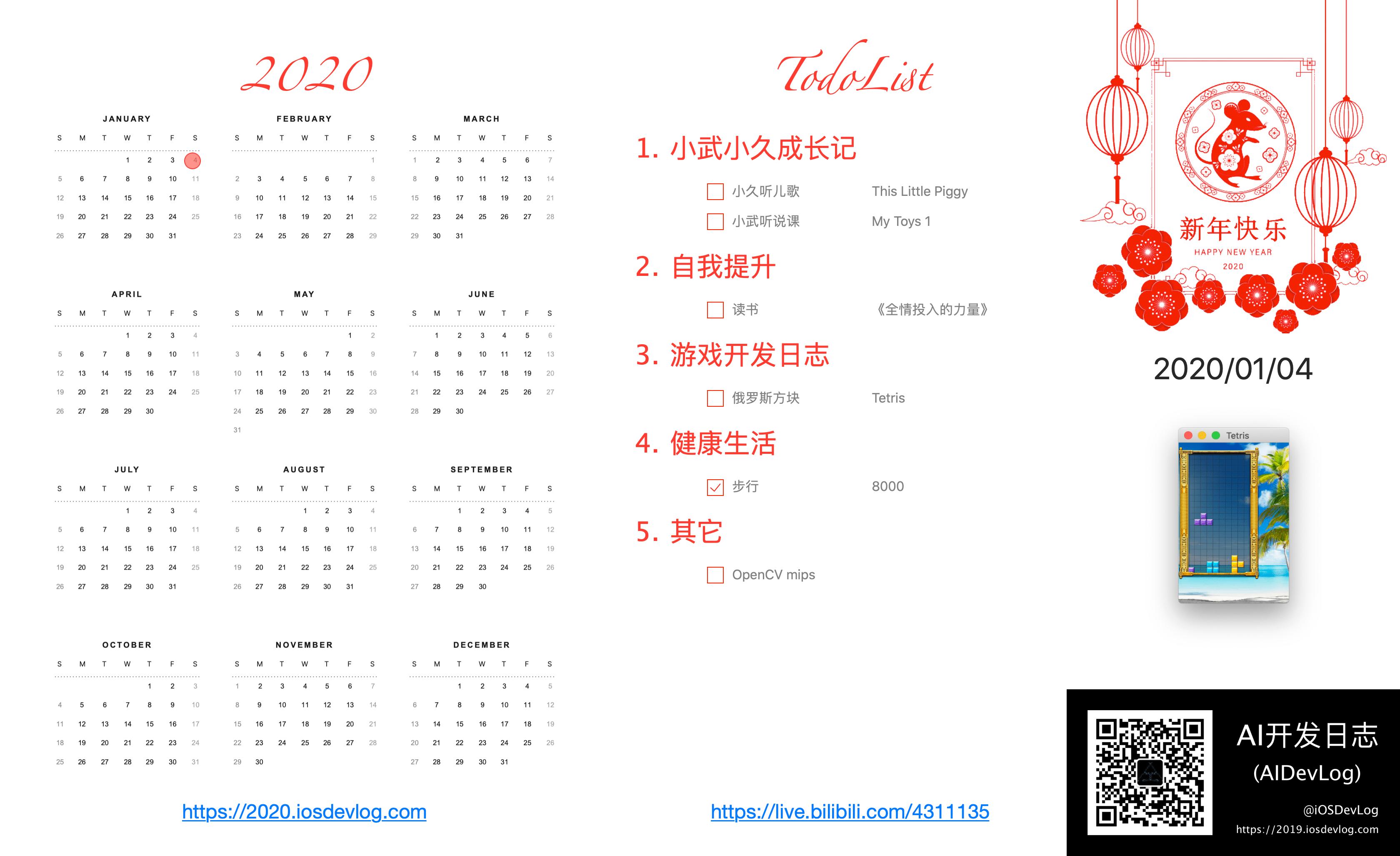 2020/01/04