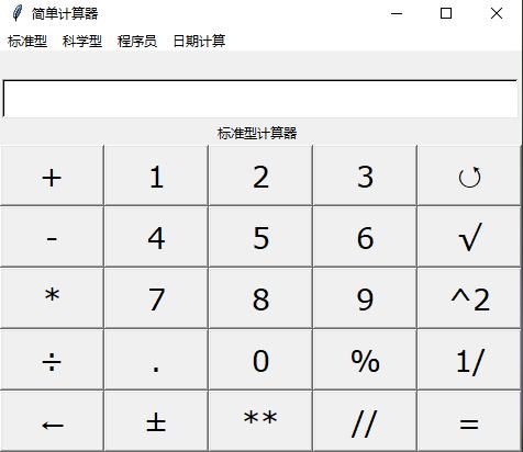 简单计算器的具体页面
