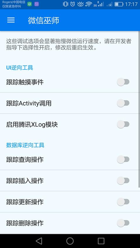 WeChat Magician(微信巫师)更新至2.5.5