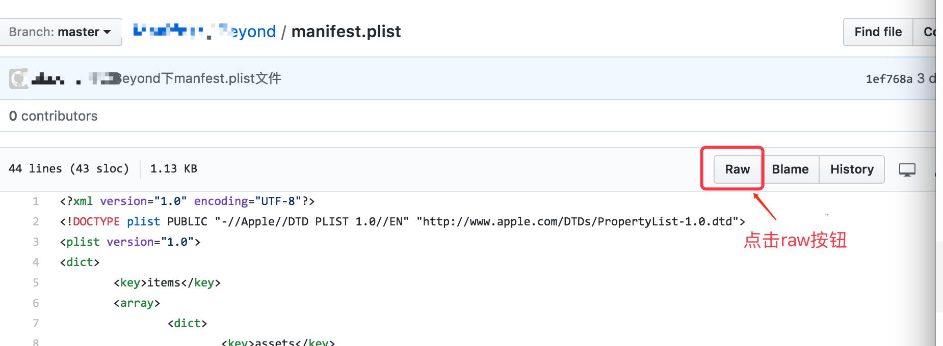 获取manifest.plist文件路径